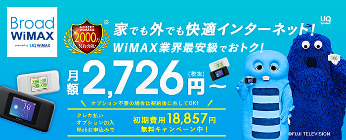 Brorad WiMAX (WiMAX)