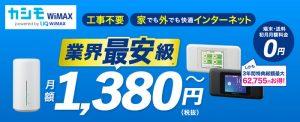 カシモWiMAX (WiMAX)
