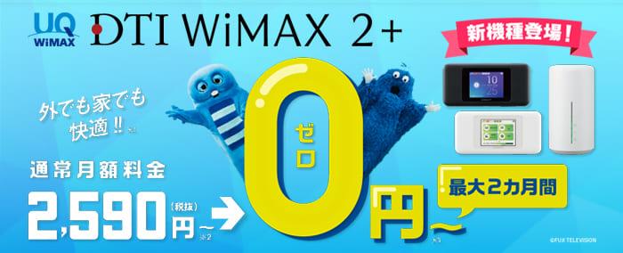 DTI WiMAX2+(WiMAX)