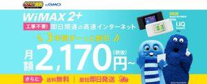 GMOとくとくBB (WiMAX)