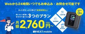 NEXTmobile (ポケットWi-Fi)