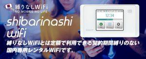 縛りなしWiFi (WiMAX)