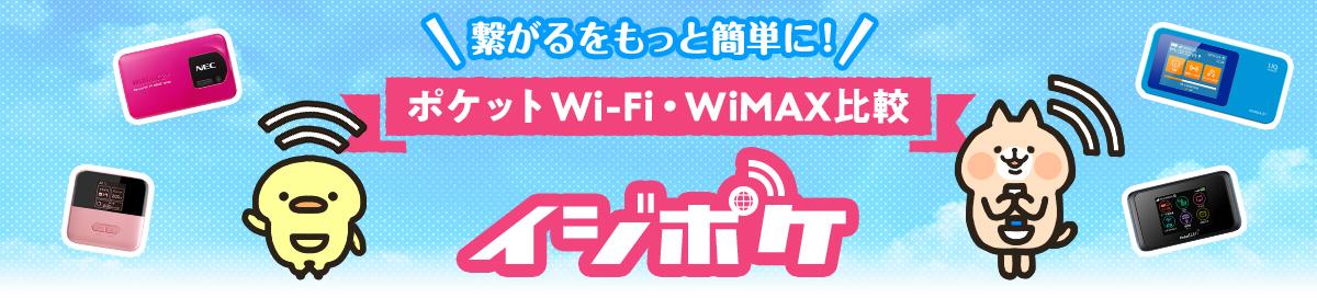 繋がるをもっと簡単にポケットWi-Fi・WiMAXレンタル比較【イジポケ】