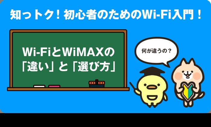 Wi-FiとWiMAXの「違い」と「選び方」