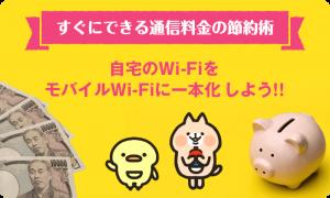 すぐにできる通信料金の節約術!自宅のWi-FiをモバイルWi-Fiに一本化しよう!!