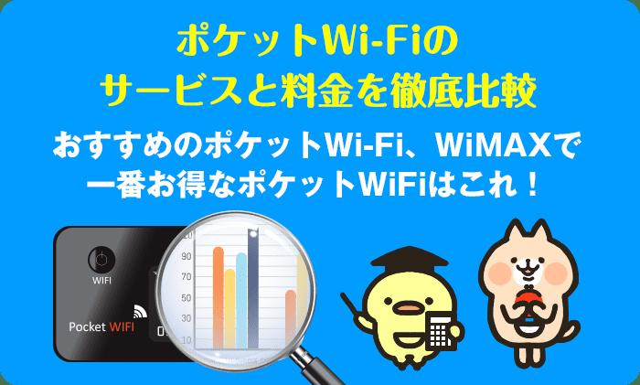 ポケットWi-Fiのサービスと料金を徹底比較!おすすめのポケットWi-Fi、WiMAXで一番お得なポケットWiFiはこれ!