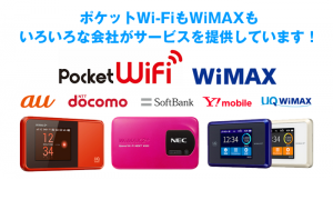 ポケットWi-FiもWiMAXもいろいろな会社がサービスを提供しています!