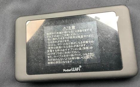 縛りなしWi-Fi2