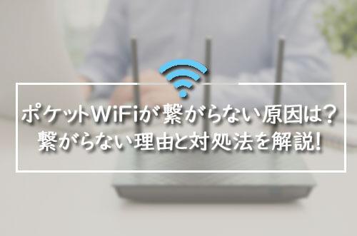 ポケットWiFiが繋がらない原因は?繋がらない理由と対処法を解説!