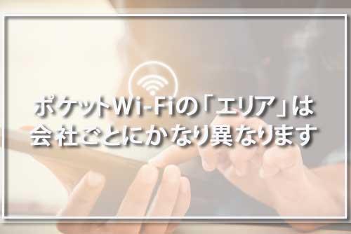 ポケットWi-Fiの「エリア」は会社ごとにかなり異なります