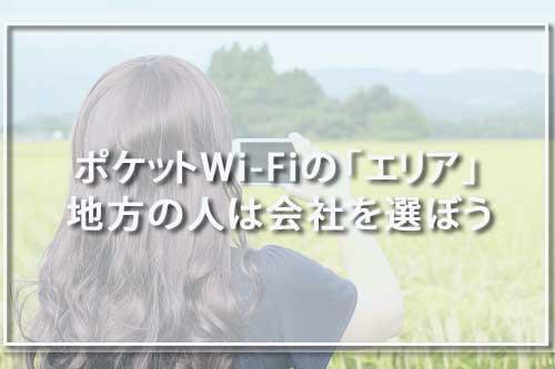 ポケットWi-Fiの「エリア」地方の人は会社を選ぼう