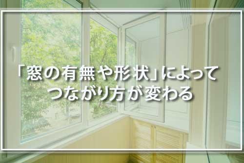 「窓の有無や形状」によってつながり方が変わる
