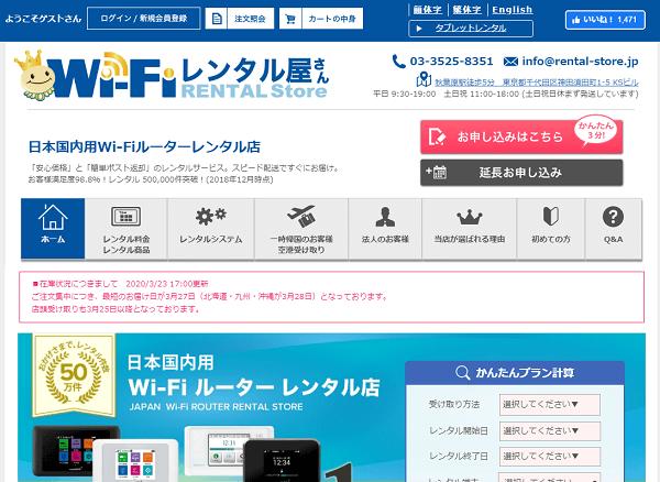 WiFiレンタル屋さん Wi-Fi RENTAL Store