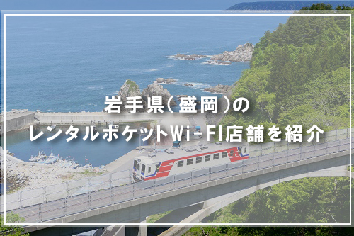 岩手県(盛岡)のレンタルポケットWi-FI店舗を紹介