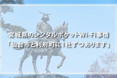 宮城県のレンタルポケットWi-Fi事情「仙台市と利府町に1社ずつあります」