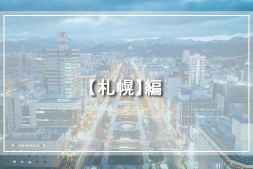 【札幌】編