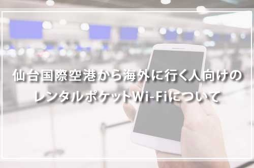 仙台国際空港から海外に行く人向けのレンタルポケットWi-Fiについて