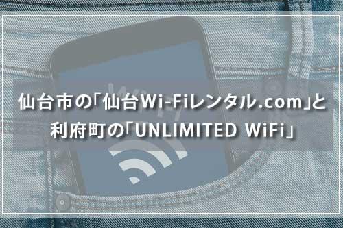 仙台市の「仙台Wi-Fiレンタル.com」と利府町の「UNLIMITED WiFi」