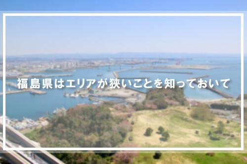 福島県はエリアが狭いことを知っておいて