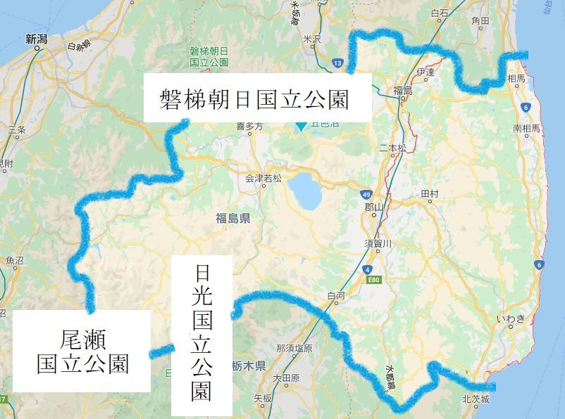 福島県三つの公園