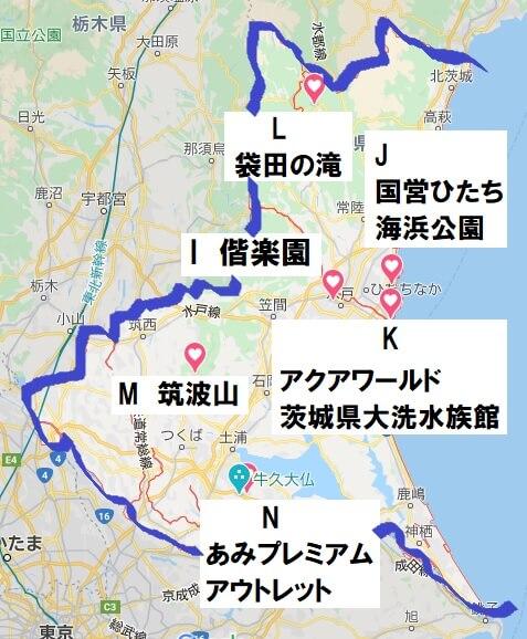 茨城県の観光地