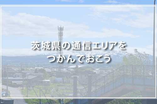 茨城県の通信エリアをつかんでおこう