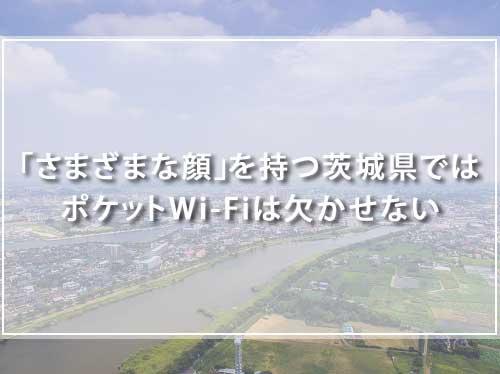 「さまざまな顔」を持つ茨城県ではポケットWi-Fiは欠かせない