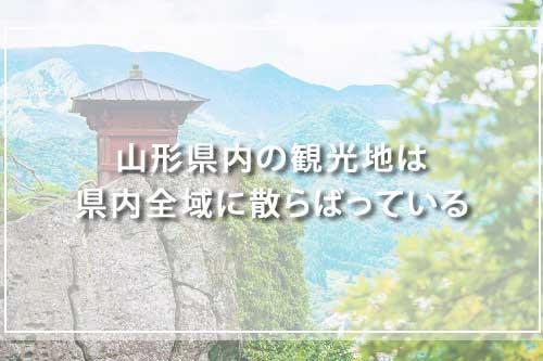 山形県内の観光地は県内全域に散らばっている