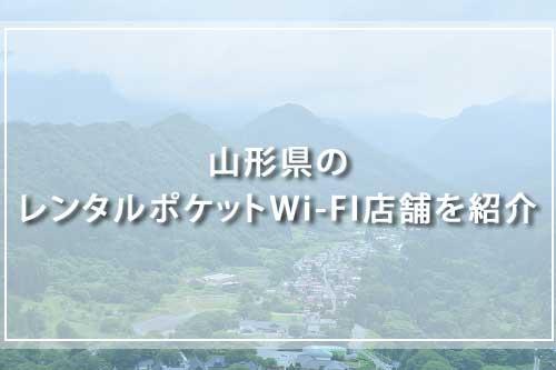 山形県のレンタルポケットWi-FI店舗を紹介