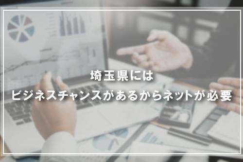 埼玉県にはビジネスチャンスがあるからネットが必要