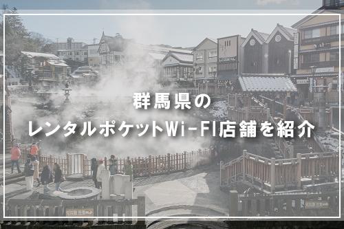 群馬県のレンタルポケットWi-FI店舗を紹介