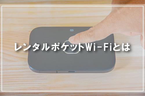 レンタルポケットWi-Fiとは