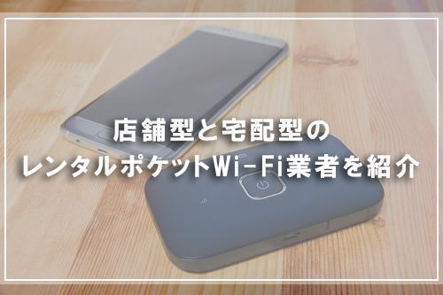 店舗型と宅配型のレンタルポケットWi-Fi業者を紹介