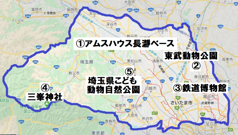 埼玉県観光