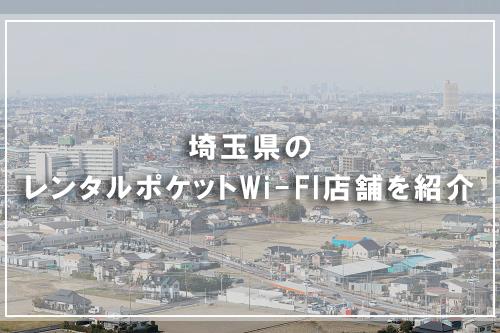 埼玉県のレンタルポケットWi-FI店舗を紹介