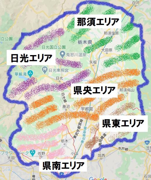 栃木県観光エリア