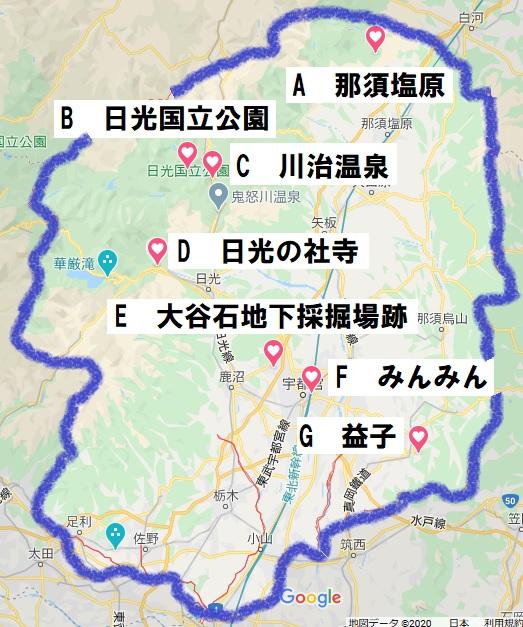 栃木県観光スポット