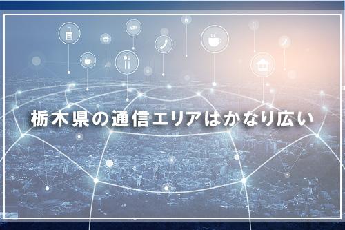 栃木県の通信エリアはかなり広い