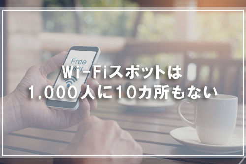 Wi-Fiスポットは1,000人に10カ所もない