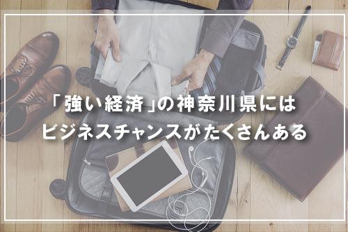 「強い経済」の神奈川県にはビジネスチャンスがたくさんある