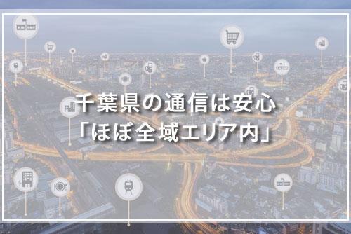 千葉県の通信は安心「ほぼ全域エリア内」