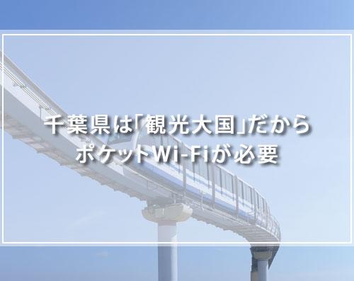 千葉県は「観光大国」だからポケットWi-Fiが必要