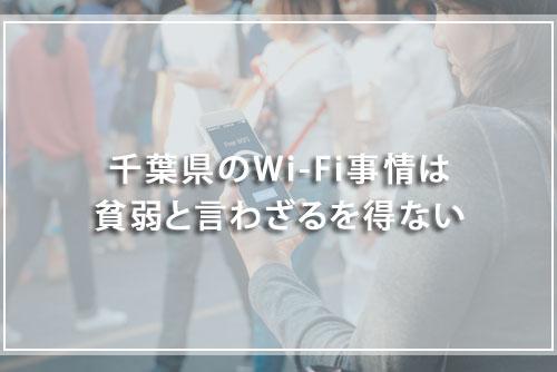 千葉県のWi-Fi事情は貧弱と言わざるを得ない