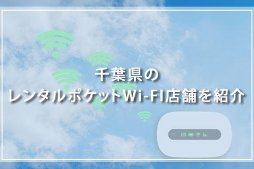 千葉県のレンタルポケットWi-FI店舗を紹介