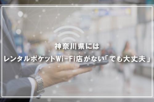 神奈川県にはレンタルポケットWi-Fi店がない「でも大丈夫