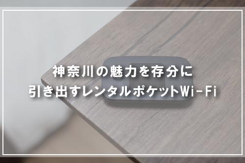 神奈川の魅力を存分に引き出すレンタルポケットWi-Fi