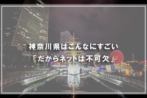 神奈川県はこんなにすごい「だからネットは不可欠」