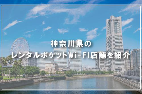 神奈川県のレンタルポケットWi-FI店舗を紹介