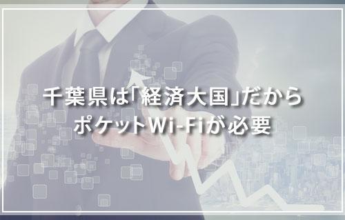 千葉県は「経済大国」だからポケットWi-Fiが必要