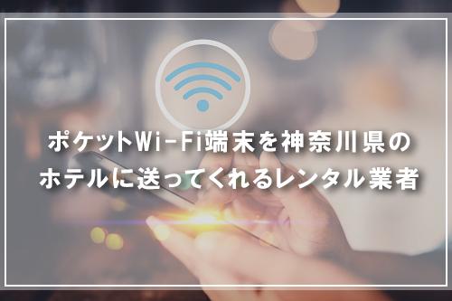 ポケットWi-Fi端末を神奈川県のホテルに送ってくれるレンタル業者